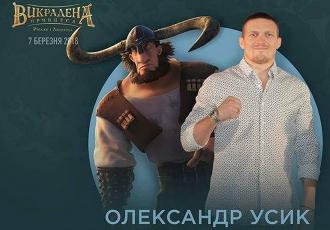 Усик став героєм нового українського мультфільму (+ФОТО)