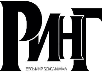 В Україні припинив існування єдиний журнал про бокс