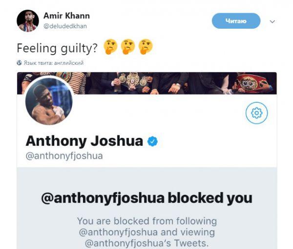 Скандал не вичерпано? Ентоні Джошуа заблокував Аміра Хана в твіттері (ФОТО)