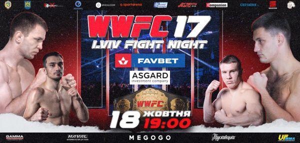 WWFC у Львові: 18 жовтня ліга проведе своє перше шоу на заході України (ВІДЕО)