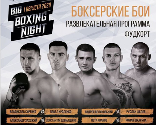 Пряма трансляція першого шоу Usyk17 Promotion: Захожий, Сіренко, Митрофанов, Вихрист (ВІДЕО)