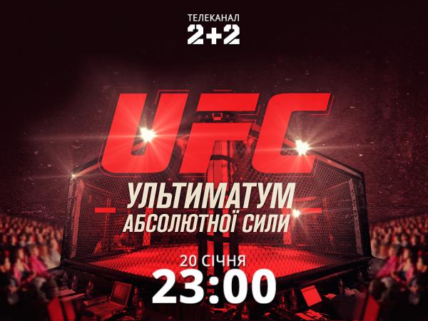 Український канал 2+2 транслюватиме поєдинки UFC