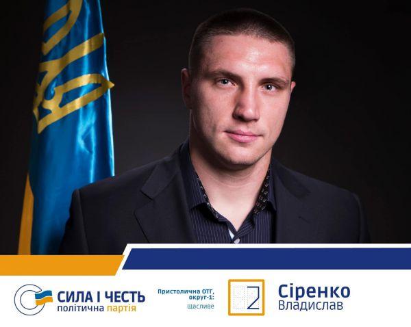 Сіренко балотується в депутати
