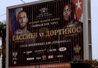 Документальний фільм про бій Гассієв - Дортікос (ВІДЕО)