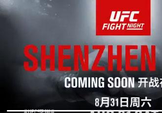 UFC проведе історичний турнір у Китаї