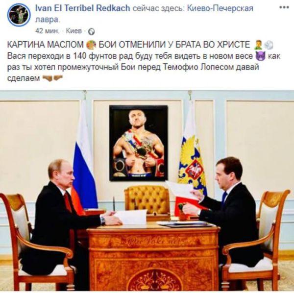 Український напівсередньоваговик Іван Редкач (23-4...